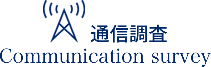 通信調査 Communication survey