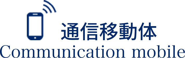 通信移動体 Communication mobile