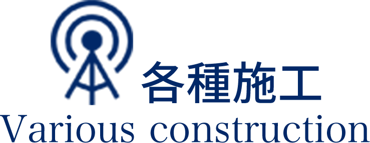 各種施工 Various construction
